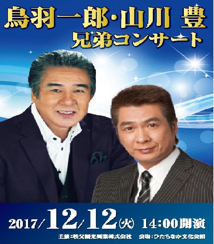 鳥羽一郎・山川豊